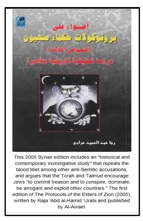Syrian Protocols 2005