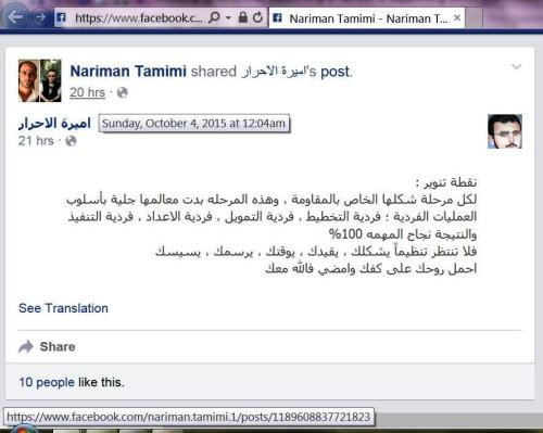 NTamimi FB Oct 4 1204am